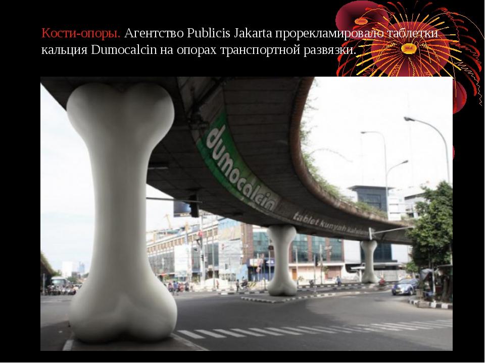 Кости-опоры. Агентство Publicis Jakarta прорекламировало таблетки кальция Dum...