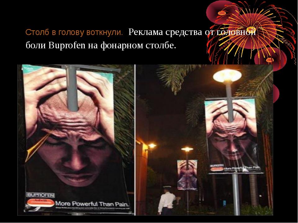 Столб вголову воткнули. Реклама средства отголовной боли Buprofen нафонарн...