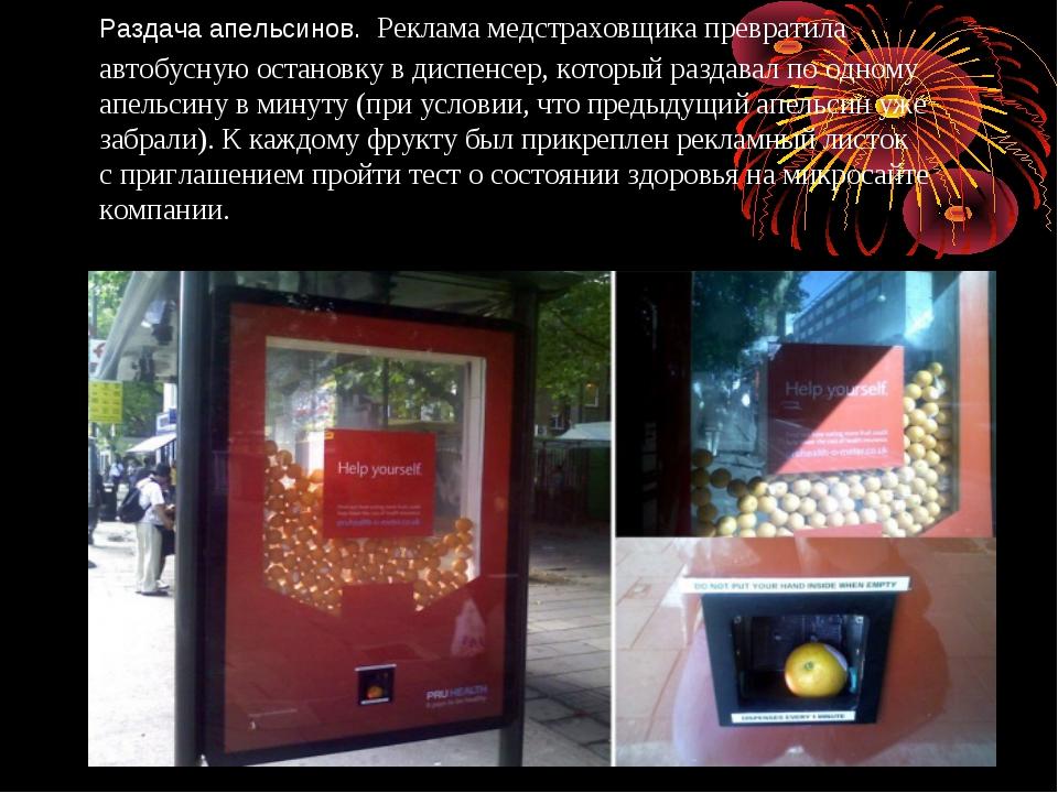 Раздача апельсинов. Реклама медстраховщика превратила автобусную остановку в...