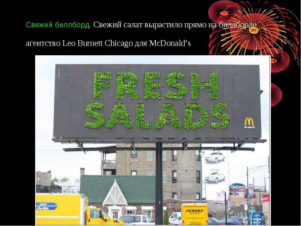 Свежий биллборд. Свежий салат вырастило прямо набиллборде агентство Leo Burn...