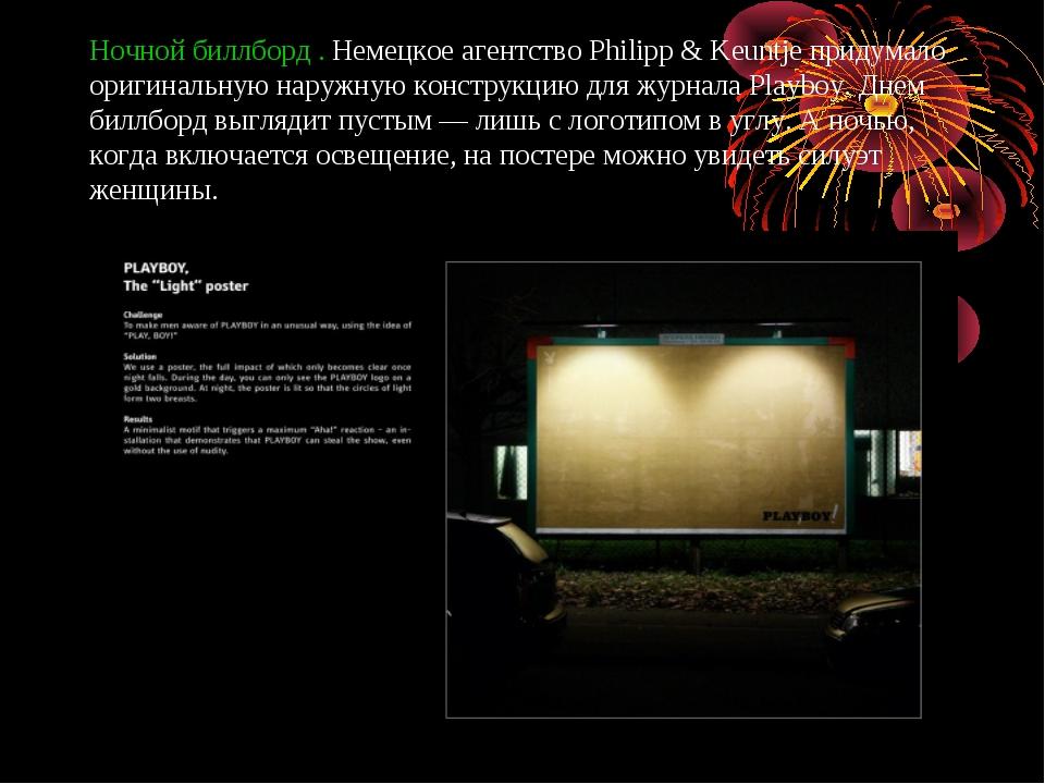 Ночной биллборд . Немецкое агентство Philipp &Keuntje придумало оригинальную...