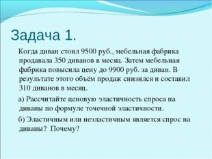 Задача 1. Когда диван стоил 9500 руб., мебельная фабрика продавала 350 дивано