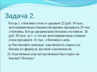 Задача 2. Когда 1 л бензина стоил в среднем 22 руб. 50 коп., автозаправочная
