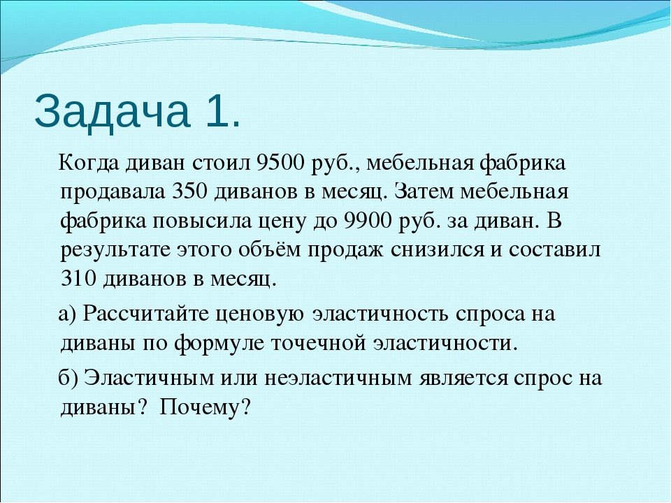 Задача 1. Когда диван стоил 9500 руб., мебельная фабрика продавала 350 дивано...
