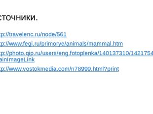 Источники. http://travelenc.ru/node/561 http://www.fegi.ru/primorye/animals/m