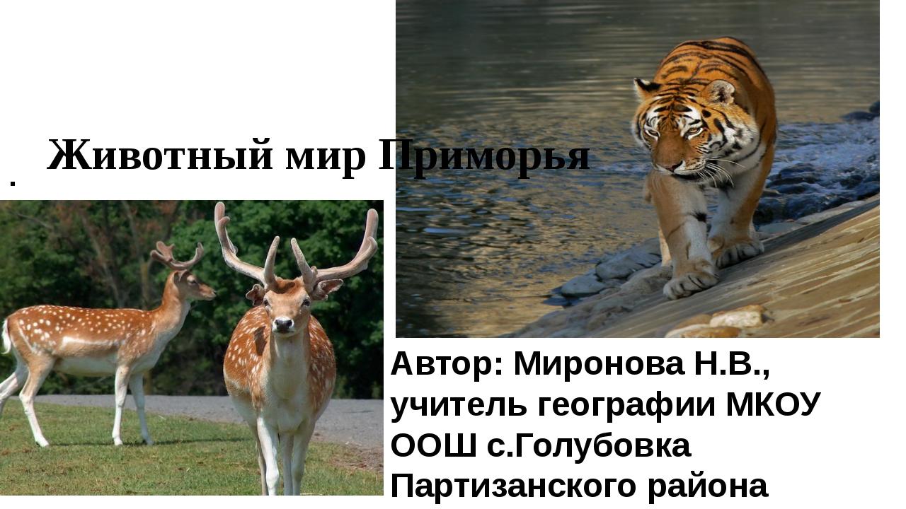 . Автор: Миронова Н.В., учитель географии МКОУ ООШ с.Голубовка Партизанского...