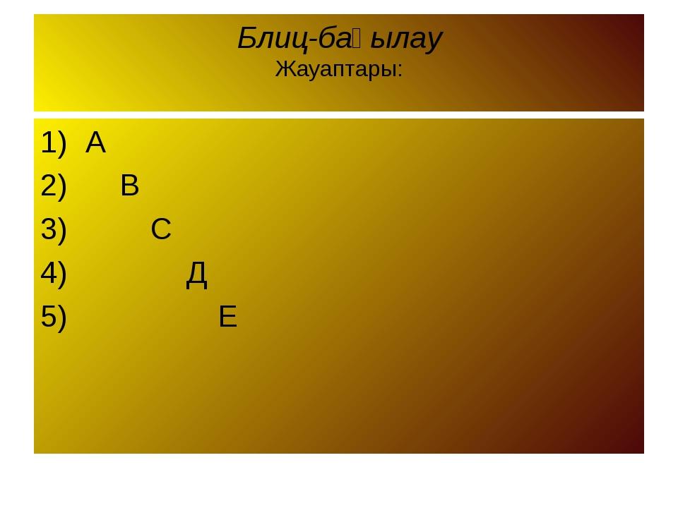 Блиц-бақылау Жауаптары: А В 3) С Д 5) Е