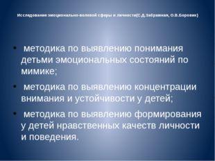 Исследование эмоционально-волевой сферы и личности(С.Д.Забрамная, О.В.Боровик