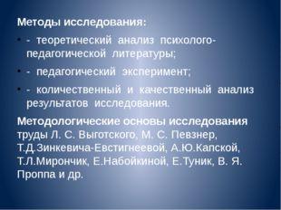 Методы исследования: - теоретический анализ психолого-педагогической литерату