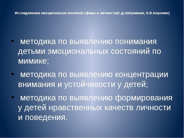 Исследование эмоционально-волевой сферы и личности(С.Д.Забрамная, О.В.Боровик...