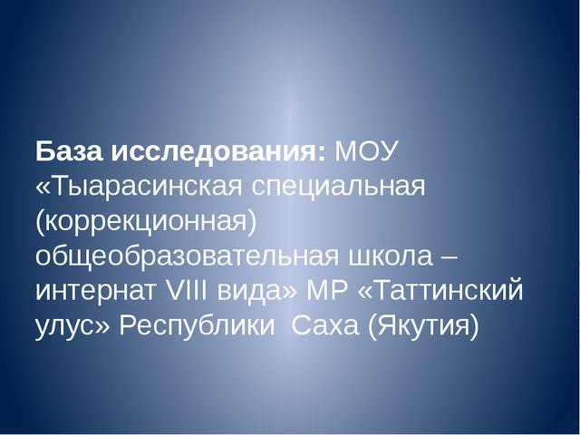 База исследования: МОУ «Тыарасинская специальная (коррекционная) общеобразов...