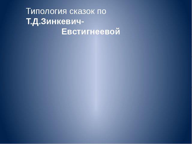 Типология сказок по Т.Д.Зинкевич- Евстигнеевой