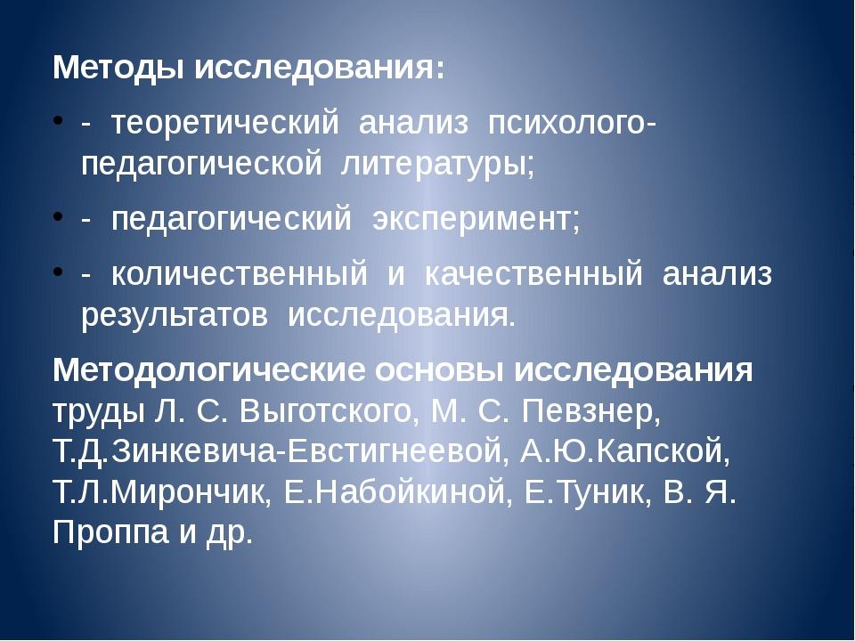 Методы исследования: - теоретический анализ психолого-педагогической литерату...