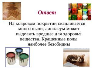 Ответ На ковровом покрытии скапливается много пыли, линолеум может выделять в