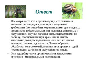 Ответ Несмотря на то что к производству, сохранение и внесение пестицидов сущ