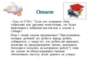 """Ответ - Указ от 1719 г. """" Если кто осквернит Неву отбросами или другими нечис"""
