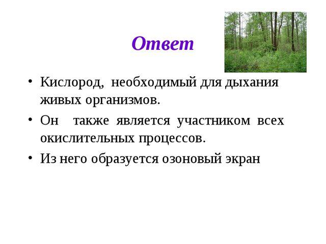 Ответ Кислород, необходимый для дыхания живых организмов. Он также является у...