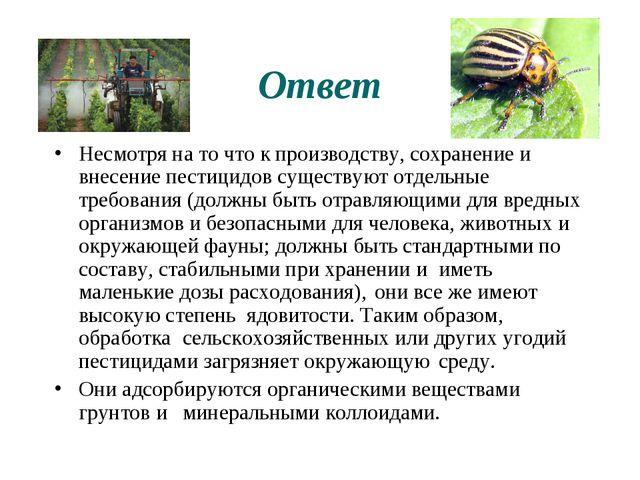 Ответ Несмотря на то что к производству, сохранение и внесение пестицидов сущ...