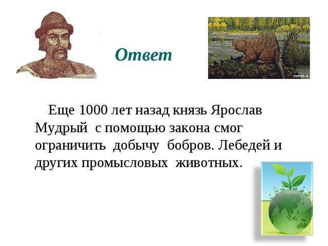 Ответ Еще 1000 лет назад князь Ярослав Мудрый с помощью закона смог ограничи...