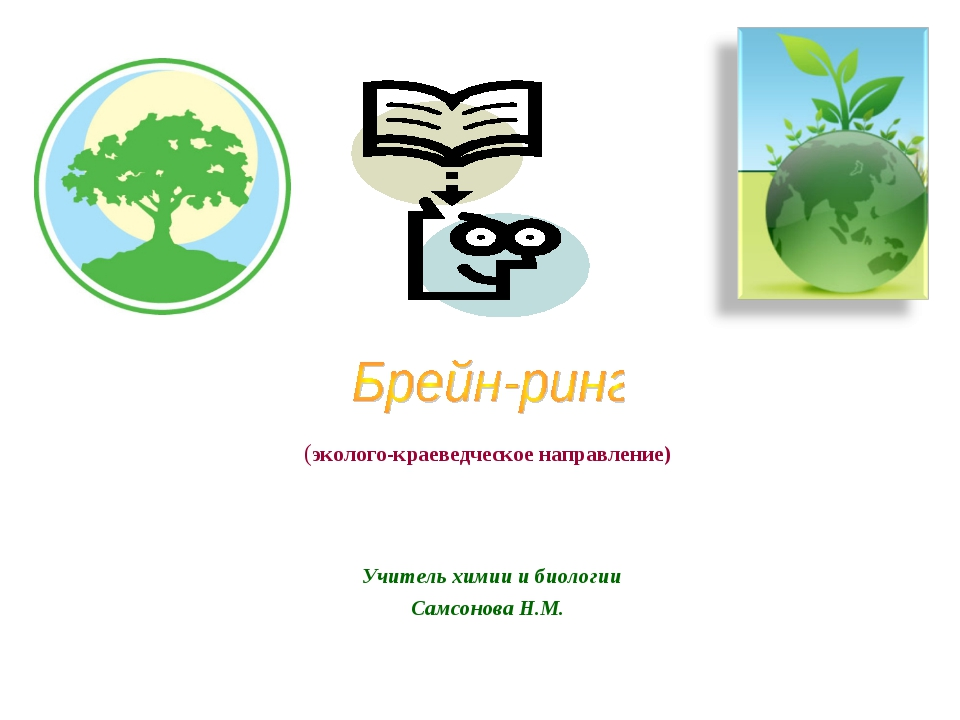 (эколого-краеведческое направление) Учитель химии и биологии Самсонова Н.М.