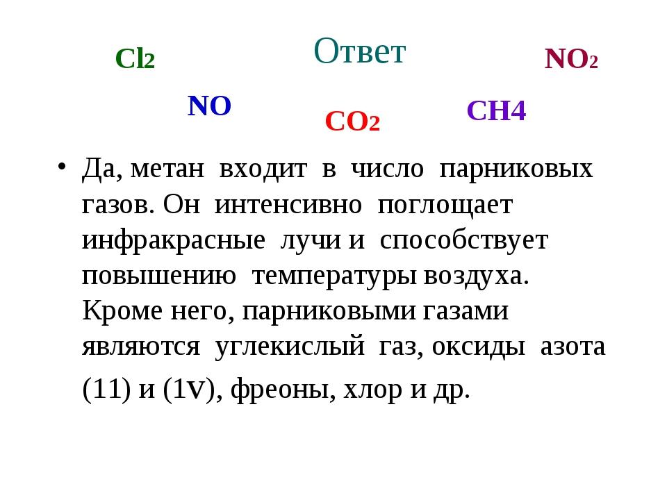Ответ Да, метан входит в число парниковых газов. Он интенсивно поглощает инфр...