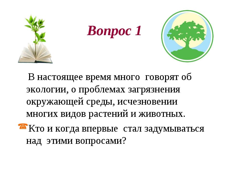 Вопрос 1 В настоящее время много говорят об экологии, о проблемах загрязнения...