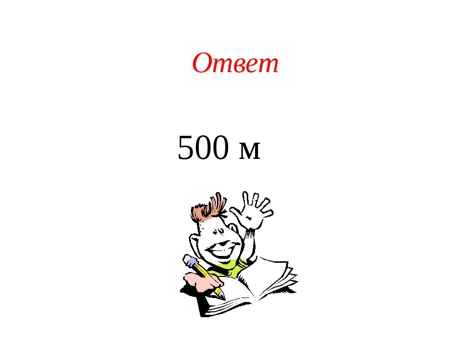 Ответ 500 м