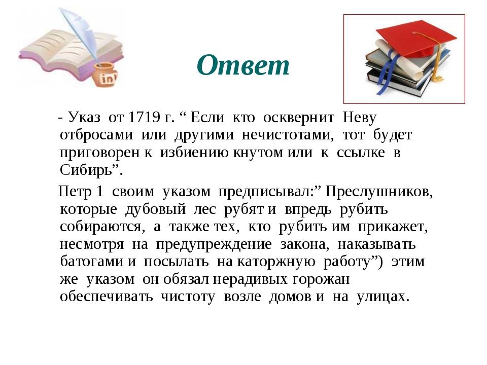 """Ответ - Указ от 1719 г. """" Если кто осквернит Неву отбросами или другими нечис..."""