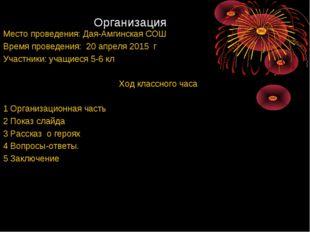 Организация Место проведения: Дая-Амгинская СОШ Время проведения: 20 апреля