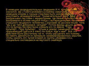 В немецких разведывательных сведениях И.Н. Кульбертинов значился, как «Tod