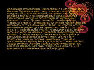 Дальнейшая судьба Ивана Николаевича не была увенчана лаврами. Одолевали зави