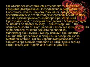 так отозвался об отважном артиллеристе-якутянине Гаврииле Дмитриевиче Протод
