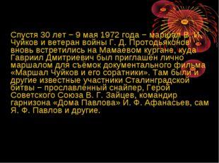 Спустя 30 лет − 9 мая 1972 года − маршал В. И. Чуйков и ветеран войны Г. Д