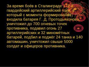 За время боёв в Сталинграде 172-й гвардейский артиллерийский полк, в который
