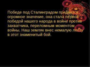 Победе под Cталинградом придается огромное значение, она стала первой победо