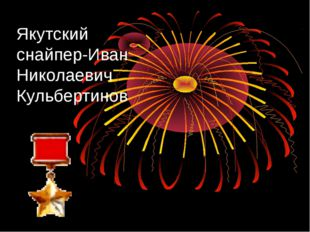 Якутский снайпер-Иван Николаевич Кульбертинов