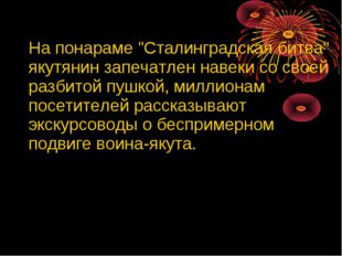 "На понараме ""Сталинградская битва"" якутянин запечатлен навеки со своей разби"