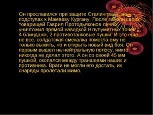 Он прославился при защите Сталинграда, на подступах к Мамаеву Кургану. После