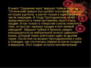 """В книге """"Сражение века"""" маршал Чуйков пишет: """"Оптический прицел был разбит о"""