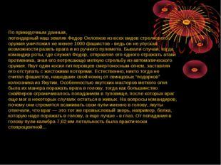 По прикидочным данным, легендарный наш земляк Федор Охлопков из всех видов с