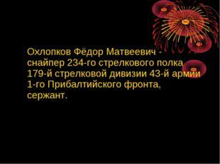 Охлопков Фёдор Матвеевич - снайпер 234-го стрелкового полка 179-й стрелково