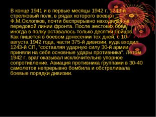 В конце 1941 и в первые месяцы 1942 г. 1243-й стрелковый полк, в рядах котор