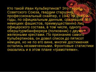 Кто такой Иван Кульбертинов? Это Герой Советского Союза, гвардии старшина, п