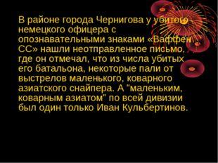 В районе города Чернигова у убитого немецкого офицера с опознавательными зна