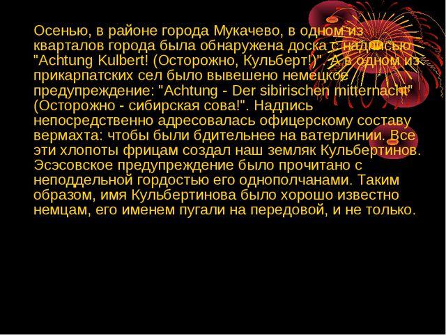 Осенью, в районе города Мукачево, в одном из кварталов города была обнаружен...