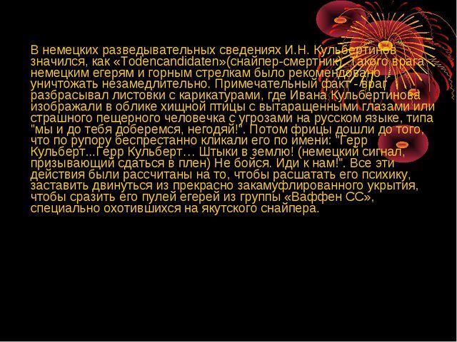 В немецких разведывательных сведениях И.Н. Кульбертинов значился, как «Tod...