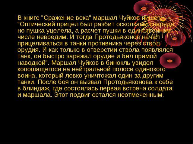 """В книге """"Сражение века"""" маршал Чуйков пишет: """"Оптический прицел был разбит о..."""