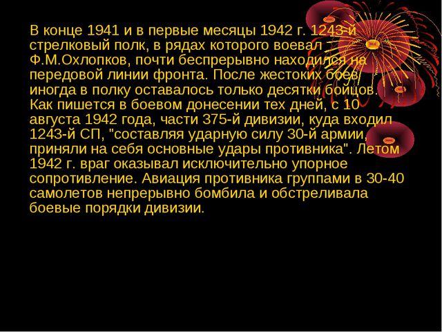 В конце 1941 и в первые месяцы 1942 г. 1243-й стрелковый полк, в рядах котор...