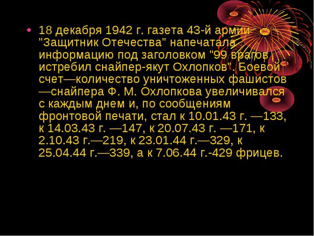"""18 декабря 1942 г. газета 43-й армии """"Защитник Отечества"""" напечатала информац..."""
