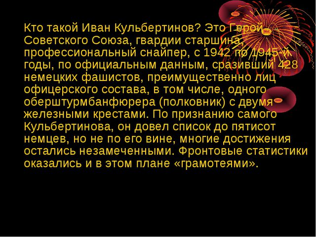 Кто такой Иван Кульбертинов? Это Герой Советского Союза, гвардии старшина, п...